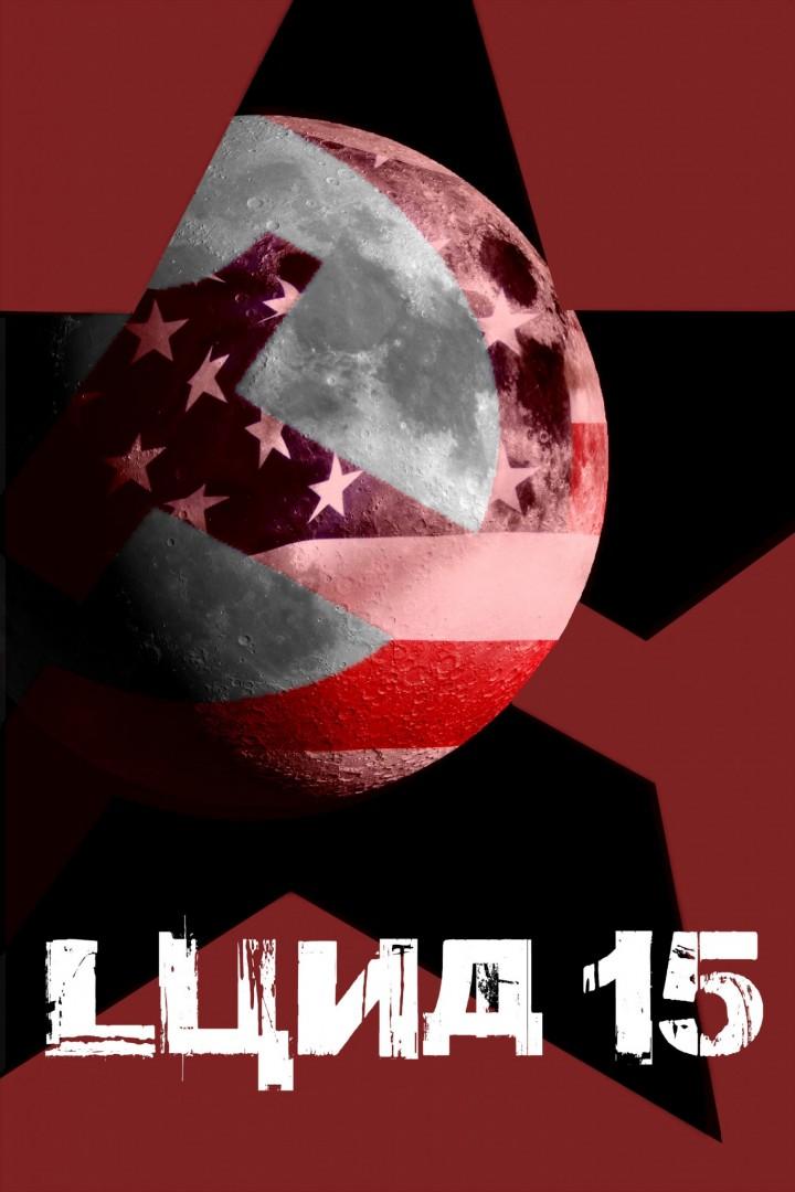 Luna15preposter